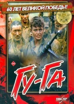 Гу-Га (1989)