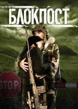 Блокпост (1999)