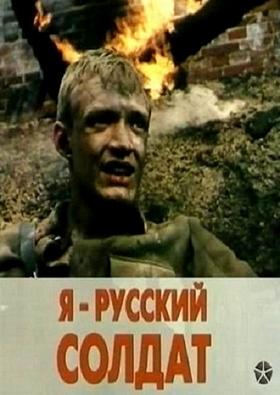 Я русский солдат (1995) cмотреть онлайн или скачать через.