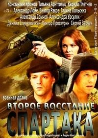 Второе восстание Спартака (сериал)