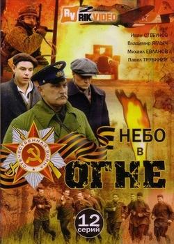 Небо в огне (2010)