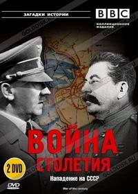 BBC: Война столетия / War of the Century
