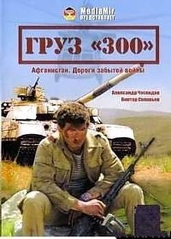 Груз 300 (1989)