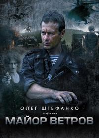 Майор Ветров (2007)