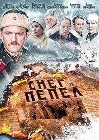 Снег и пепел (2015)