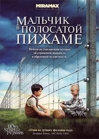 Мальчик в полосатой пижаме / The Boy in the Striped Pyjamas