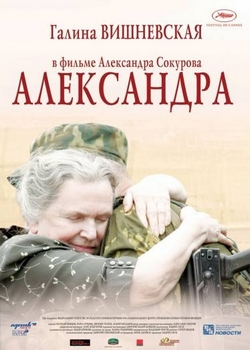 Александра (2007)