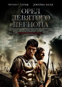 Орел Девятого легиона / The Eagle (2011)
