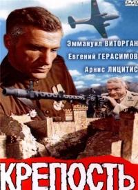 Крепость (1978)