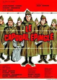 Пришпиленный капрал / Le Caporal épinglé