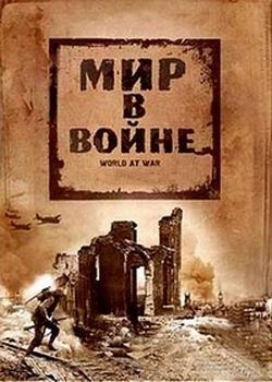 Мир в войне / The World at War