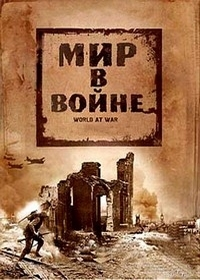 Мир в войне / The World at War