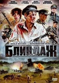 Блиндаж (2011)
