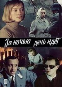 За ночью день идет (1984)