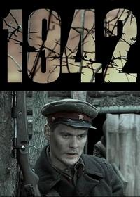 1942 (2011)