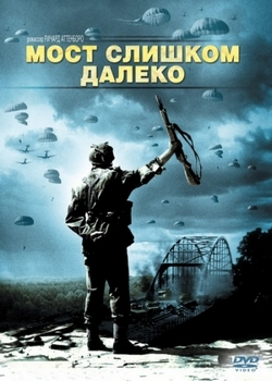 Мост слишком далеко / A Bridge Too Far