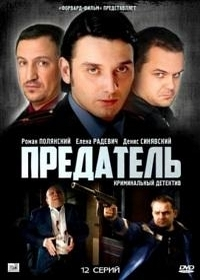 Предатель (2012)