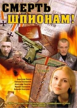 Смерть шпионам (2007)