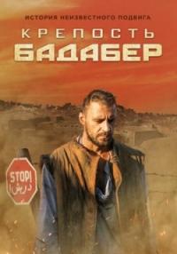 Крепость Бадабер / Krepost Badaber (2018)
