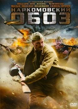Наркомовский обоз (2011)