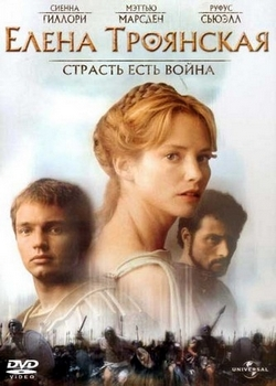 Елена Троянская / Helen of Troy (2003)