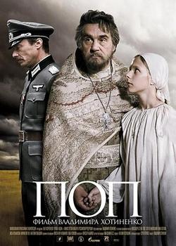 Поп (2010)