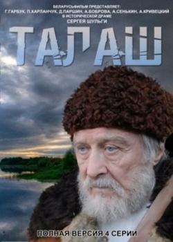 Талаш (мини-сериал)