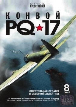 Конвой PQ-17 (2005)