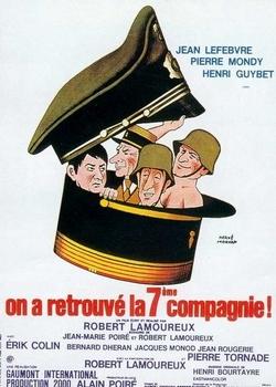 Седьмая рота нашлась (1975)