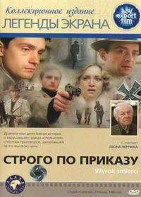 Строго по приказу (1980)