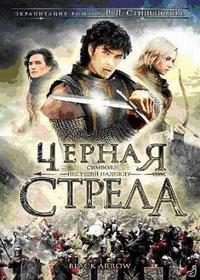 Черная стрела / La freccia nera | мини-сериал (2006)