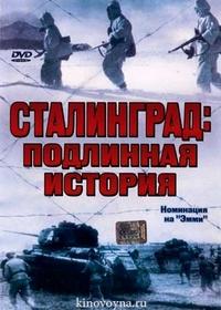 Сталинград: Подлинная история / Die Dokumentation: Stalingrad
