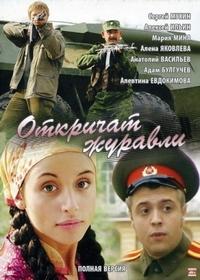 Откричат журавли (2009)