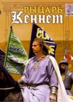 Рыцарь Кеннет (1993)