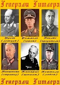 Генералы Гитлера