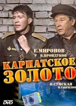 Карпатское золото (1991)