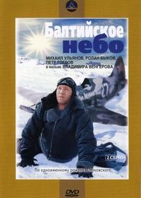 Балтийское небо (1960)