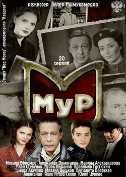 М.У.Р (2012)