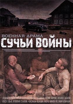 Сучьи войны / Сучья война (2014)