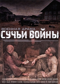 Сучьи войны / Сучья нашествие (2014)