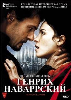 Генрих Наваррский / Henri 4 (2010)