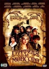 Графиня де Монсоро   сериал (1997)