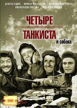 Четыре танкиста и собака czterey рancerni i