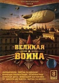 Великая война (2010)