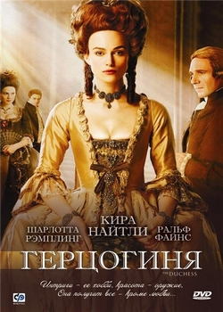 Герцогиня / The Duchess (2008)