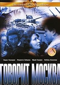 Говорит Москва (1985)
