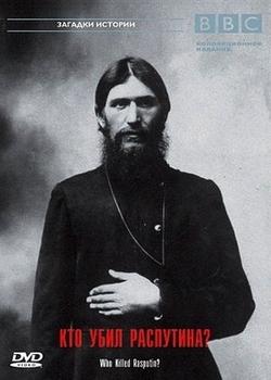 Загадки истории. Кто убил Распутина? / Timewatch:Who Killed Rasputin?