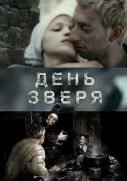 День зверя (2010)