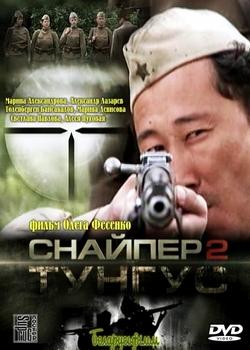 Снайпер 2. Тунгус (сериал)