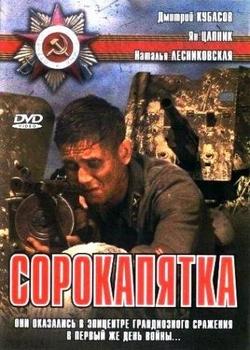 Сорокапятка (2008)